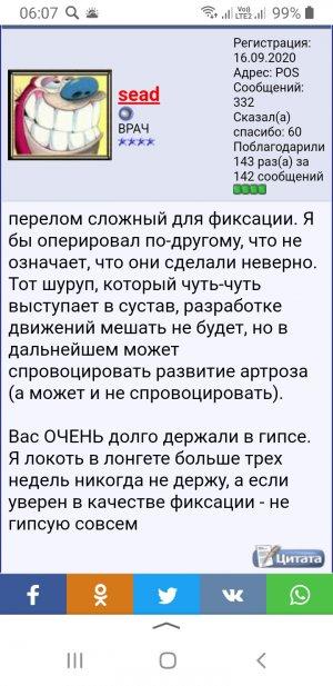 Screenshot_20211012-060702_Yandex.jpg